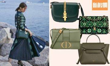 墨綠色手袋復古優雅!17款秋冬必備款式推薦:Chanel、Dior、LV百搭有品味|購物優惠情報