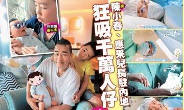 陳小春、應釆兒長駐內地狂吸千萬人仔    收天價公開血腥剖腹生產片段