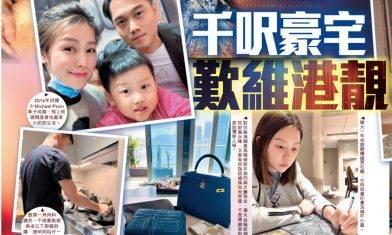 36歲張韋怡入行12年未能上位  奉子成婚做少奶千呎豪宅曝光