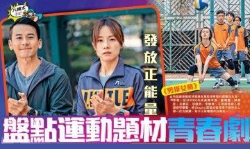 謝霆鋒唯一主演TVB劇、專出女神《四葉草》系列  盤點運動題材青春劇