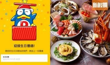 12月生日優惠2020!29個食買玩推介:免費食自助餐+酒店住宿優惠+UNIQLO現金券|購物優惠情報