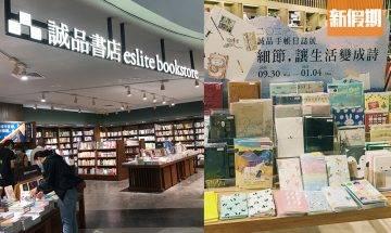 誠品荃灣店擴張變第5間分店!佔地逾8,000呎+過4萬冊藏書+全新風格生活館|香港好去處
