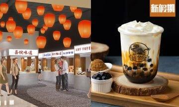 荃灣十分天燈夜市率先睇!逾14間美食攤位+近百款台式小食!芋頭酥/地瓜球/鹽酥雞/大腸包小腸|香港好去處