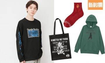 鬼滅之刃再次聯乘GU!11月尾全線上架 最平$39!T-shirt+衛衣+Totebag|新品速遞