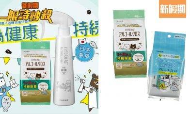 【限時秒殺】FUJIFILM免費送出日本製造Hydro Ag+ 銀離子酒精消毒抗菌濕紙巾!價值$50 限量100份|購物優惠情報(新假期app限定)