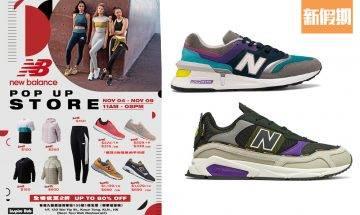 New Balance觀塘開倉減價 全場2折起!逾200款波鞋/運動服飾+最平$100就有 |購物優惠情報