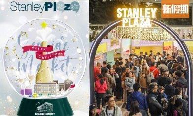赤柱聖誕市集將取消!週末市集則照常舉行 期間限定特式手作+聖誕主題禮品攤位|香港好去處
