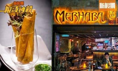【限時秒殺】Merhaba免費送出薄荷雪茄春卷!價值$70 限量75份!|飲食優惠(新假期app限定)