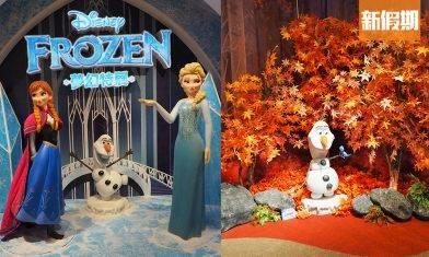 將軍澳Frozen夢幻特展率先睇!設10大主題展區+1:1角色登場+期間限定精品|香港好去處