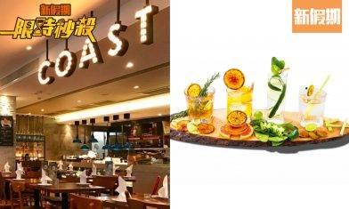【限時秒殺】Coast Seafood & Grill 免費送出指定Gin酒!價值$98 限量52份! 飲食優惠(新假期app限定)