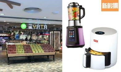 一田購物優惠日開鑼!多款電器1折起、超市食品/化妝護膚/床上用品減價攻略 |購物優惠情報