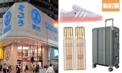 SOGO Thankful Week 2020(生活百貨篇)Part 3率先睇!必掃家品+化妝品+名牌手袋+波鞋|購物優惠情報