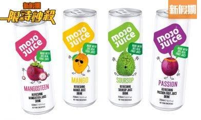 【限時秒殺】mojo juice免費送出天然果汁飲品系列!一set 12支 山竹/刺果番荔枝/百香果/芒果|飲食優惠(新假期app限定)