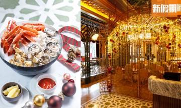 歷山酒店自助餐!聖誕預訂可享85折優惠  即開生蠔+加拿大蟹腳+波士頓龍蝦+法國鴨肝  | 自助餐我要