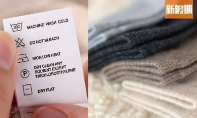 衣物標籤一定要識!圓圈交叉=不能乾洗 教你正確冬季衣服清潔法@裝修佬專欄 家居七巧板