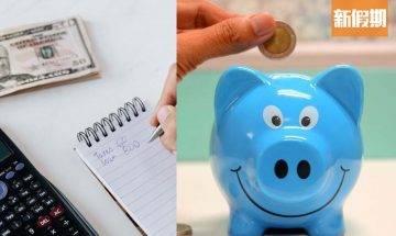 儲錢要養成理財小習慣!懶人儲蓄18式 呢啲不必要支出要Cut|好生活百科