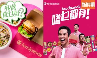 foodpanda優惠碼|3月外賣+新用戶減$160|外賣食乜好