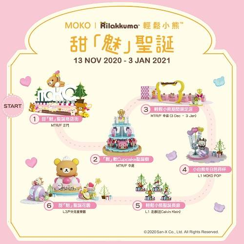 MOKO新世紀廣場 「輕鬆小熊 TM 甜『魅』聖誕」-聖誕好去處2020