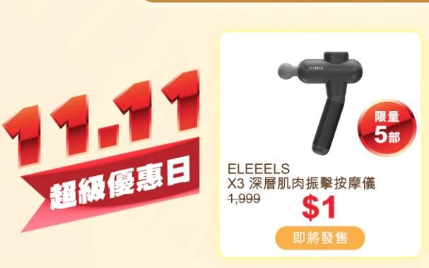 雙11優惠合集 多款熱門電器/電子用品<img class=