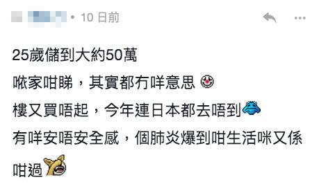 網民認為儲到萬喺香港咩都做唔到,無話安唔安全感。