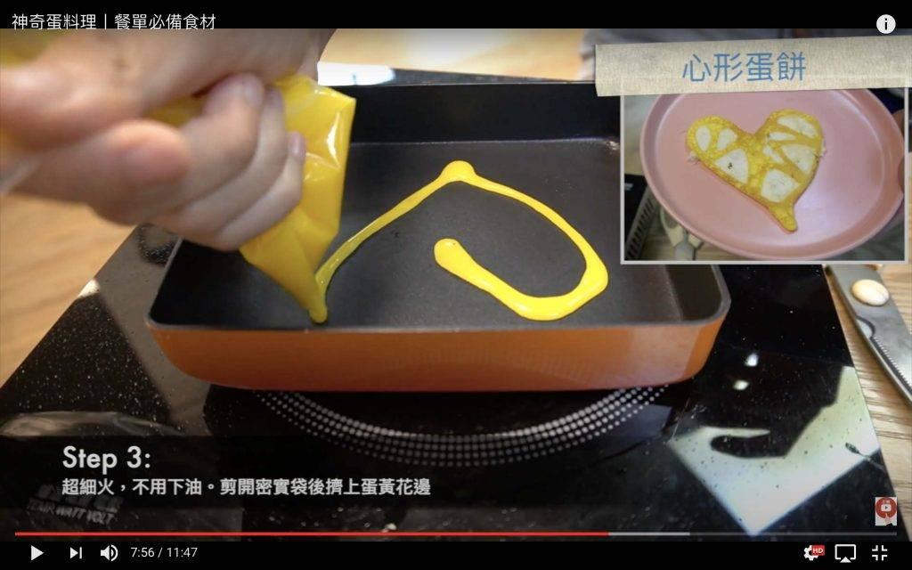 小火,用不沾底的易結鑊,不用下油,把裝蛋黃的袋剪開小洞,擠上心型圖案