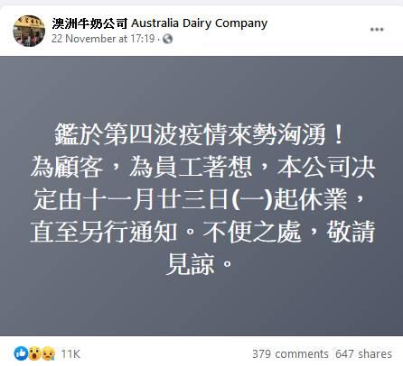 澳洲牛奶公司,昨日就在其官方Facebook宣佈,由11月23日起休業至另行通知。