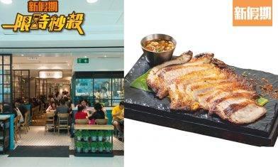 【限時秒殺】So Thai So Good Express免費送出泰式燒豬頸肉!價值$78 限量65份!|飲食優惠(新假期app限定)