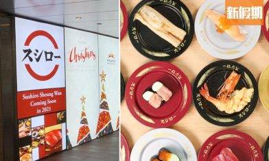 壽司郎上環Sushiro將開分店!平食$6件迴轉壽司-港島區首間分店-內附地址|區區搵食