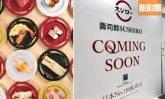 壽司郎Sushiro屯門2月底開分店!日本No.1 迴轉壽司店+平食$6件壽司 即看地址!|區區搵食