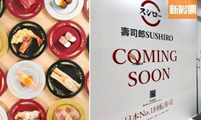 Sushiro壽司郎屯門將開分店!日本No.1 迴轉壽司店+平食$6件壽司 即看地址!|區區搵食