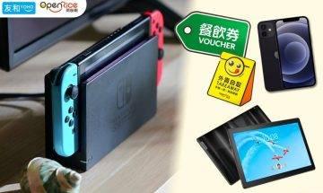 年尾震撼激抵網購! OpenRice 外賣自取優惠低至 33折及餐飲券優惠低至 5折 + iPhone 12 / 任天堂 Switch HK$1,500