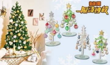 【限時秒殺 12點攞著數】Francfranc送出玻璃迷你聖誕樹 原價$100!製造夢幻時尚節日氣氛|購物優惠情報