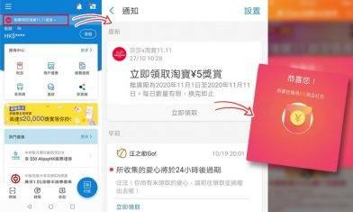 【雙11】AlipayHK推三大激賞優惠 淘寶掃貨至日常消費幫你慳到盡