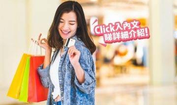 東亞銀行信用卡簽賬回贈 丶時代廣場丶海港城丶Apple Store及網購勁賺獎賞!