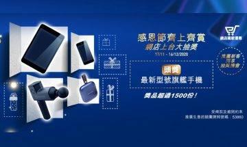 中國移動香港eShop上台大抽獎!獎品超過1,500份 包括最新型號旗艦手機及其他豐富獎品