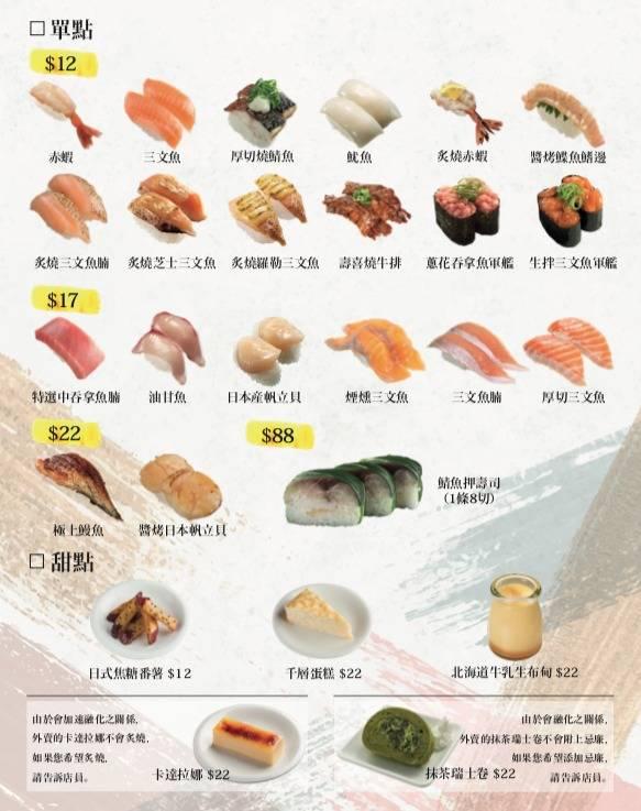 現時推出單點服務,有26款壽司加甜品可選。