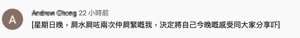 (圖片來源:【有碗話碗】Youtube留言截圖)