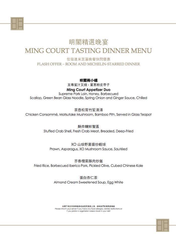 米芝蓮餐廳明閣晚餐menu。
