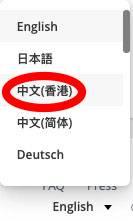 最近新設了繁體中文版本,只要點選中文(香港)便可