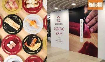 壽司郎藍田店Sushiro開幕 人氣長龍店!平食$6迴轉壽司 即睇開幕限定商品|區區搵食