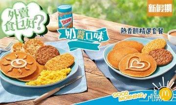 麥當勞元旦限定早餐!2021快閃優惠 奶醬熱香餅回歸+$28全日早餐+買套餐送禮品|外賣食乜好