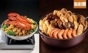 盆菜2021|新年盆菜外賣推介! 原隻龍蝦+早鳥優惠+米芝蓮2星+免費送貨+素食之選|外賣食乜好