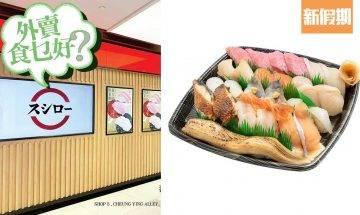 壽司郎聖誕外賣到會套餐!今年首推豪華版 全線供應 $368食足25件!歎拖羅+原條海鰻+帆立貝 |外賣食乜好