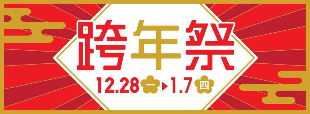 UNIQLO跨年祭勁減!最平!|購物優惠情報