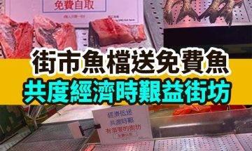 【#網絡熱話】|祥華街市魚檔送魚益街坊