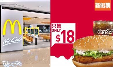 2020年麥當勞12月快閃優惠!一連7日 $18板燒雞腿飽配中汽水+$3加配新地+$25早晨套餐|飲食優惠