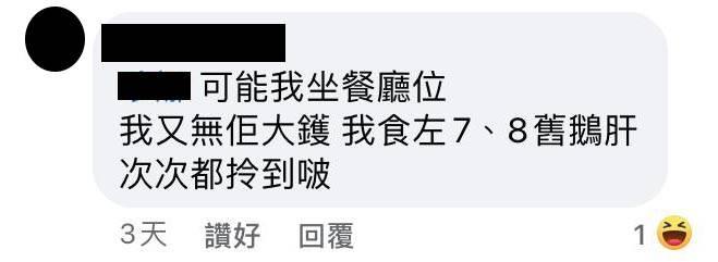 (圖片來源:Facebook@自助餐/放題/飲食/酒店優惠情報分享 留言截圖)