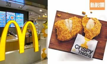 麥當勞優惠2021!1月一連7日:$12麥炸雞配汽水+超值套餐減$5|飲食優惠