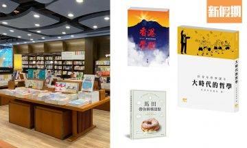 誠品Top 10暢銷書香港排行榜2020 !看出香港人整年心理需要  社會科學及心理書最引起共鳴|網絡熱話