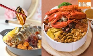 盆菜2021|新年盆菜外賣推介17間! 原隻日本松葉蟹+米芝蓮2星+素食盆菜之選|外賣食乜好(不斷更新)